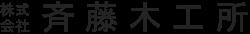 斉藤木工所